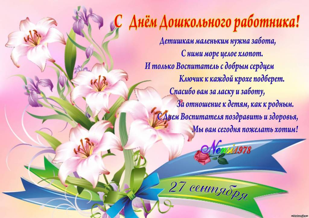 Поздравления с днем рождения работника к